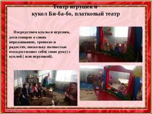 Театр игрушек и кукол Би-ба-бо, платковый театр Посредством куклы и игрушек,