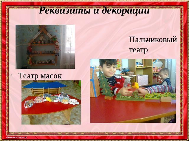 Реквизиты и декорации Пальчиковый театр Театр масок