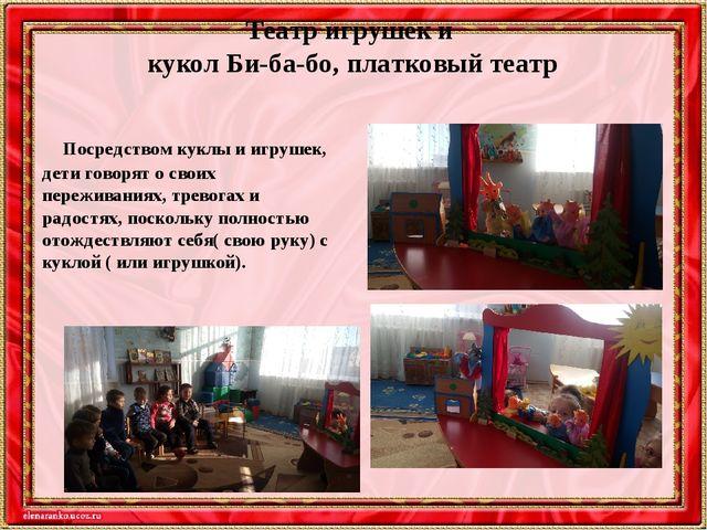 Театр игрушек и кукол Би-ба-бо, платковый театр Посредством куклы и игрушек,...