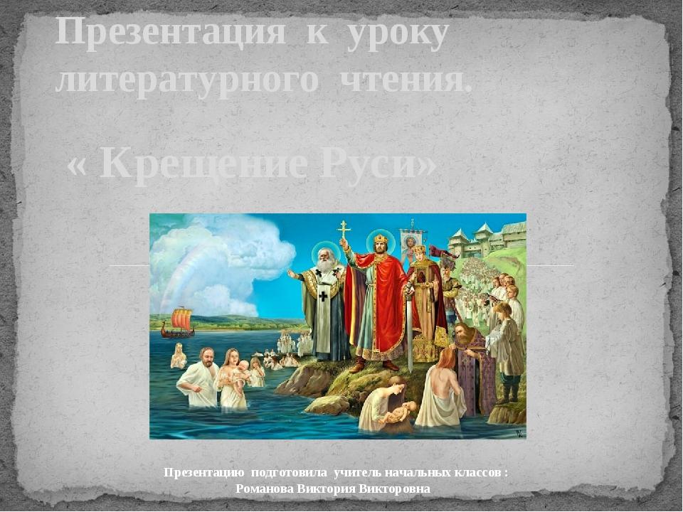 « Крещение Руси» Презентация к уроку литературного чтения. Презентацию подгот...