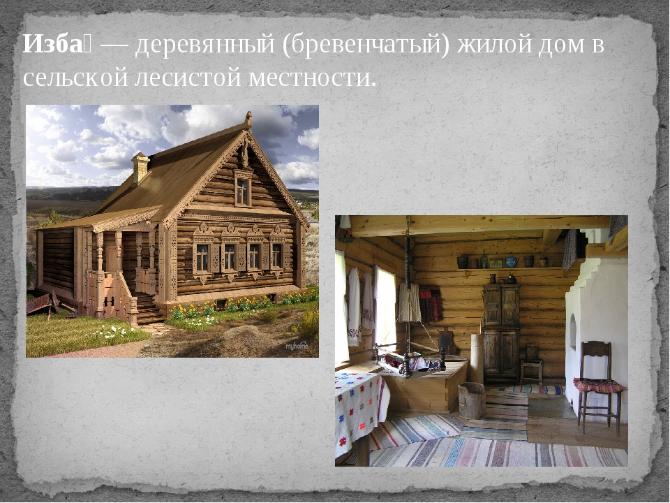 Изба́— деревянный (бревенчатый) жилой дом в сельской лесистой местности.
