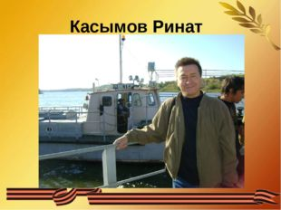 Касымов Ринат