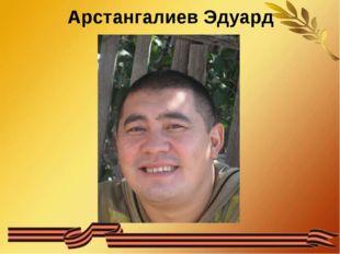 Арстангалиев Эдуард