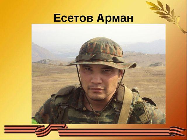 Есетов Арман