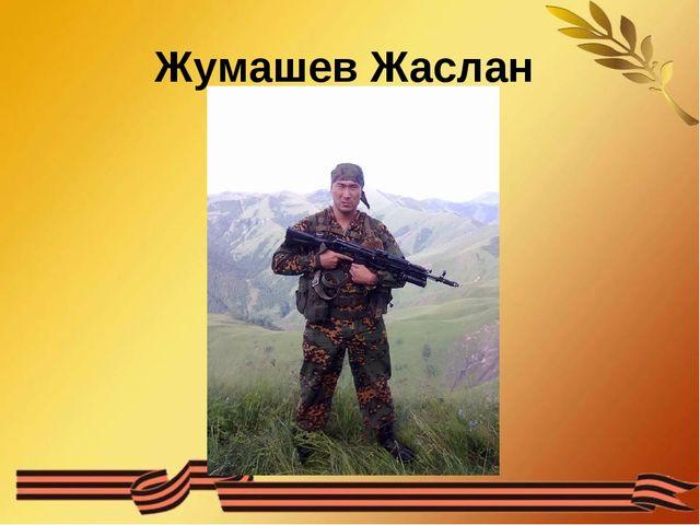 Жумашев Жаслан