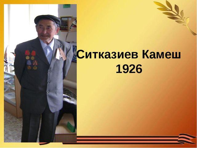 Ситказиев Камеш 1926