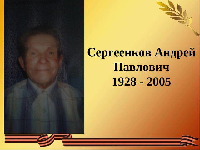Сергеенков Андрей Павлович 1928 - 2005
