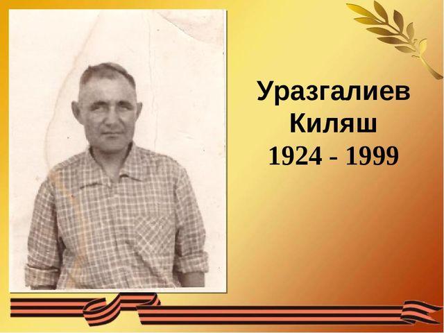Уразгалиев Киляш 1924 - 1999