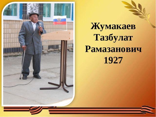 Жумакаев Тазбулат Рамазанович 1927