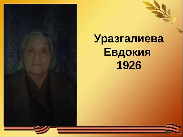 Уразгалиева Евдокия 1926