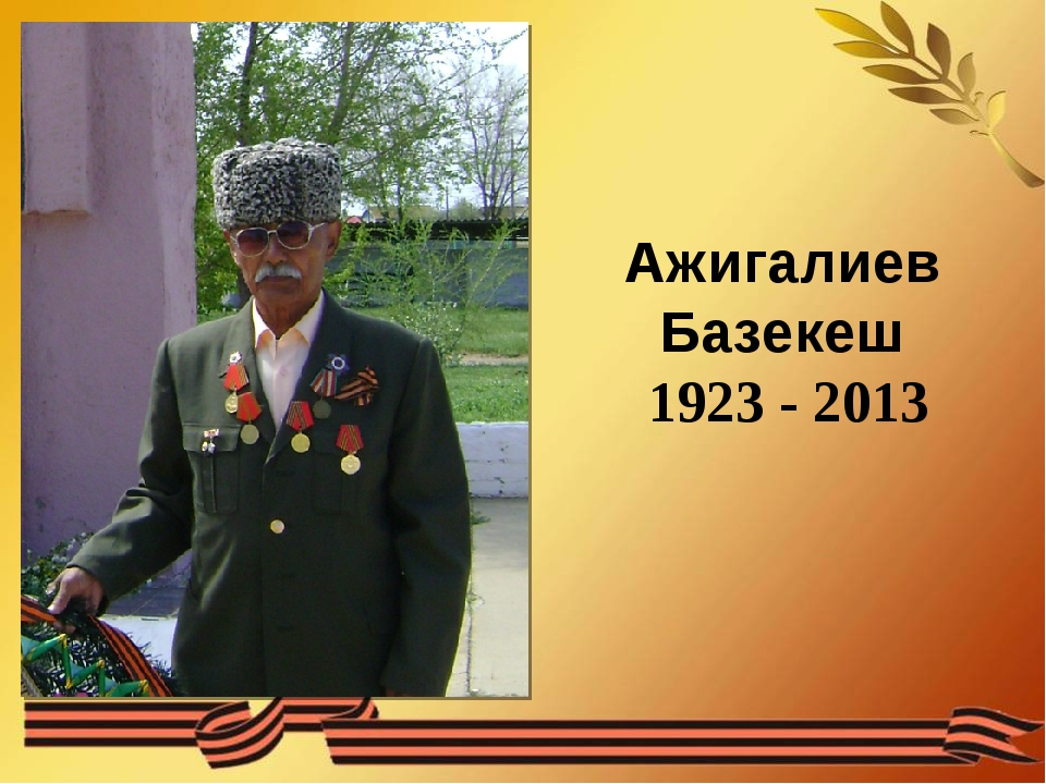 Ажигалиев Базекеш 1923 - 2013