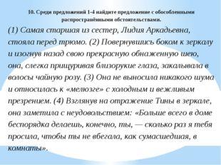 10.Среди предложений 1-4 найдите предложение с обособленными распространённы