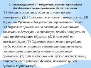 5.Среди предложений 1-7 найдите предложение с однородными обособленными расп