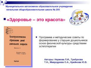 Муниципальное автономное образовательное учреждение начальная общеобразовател