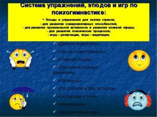 Система упражнений, этюдов и игр по психогимнастике: - Этюды и упражнения для