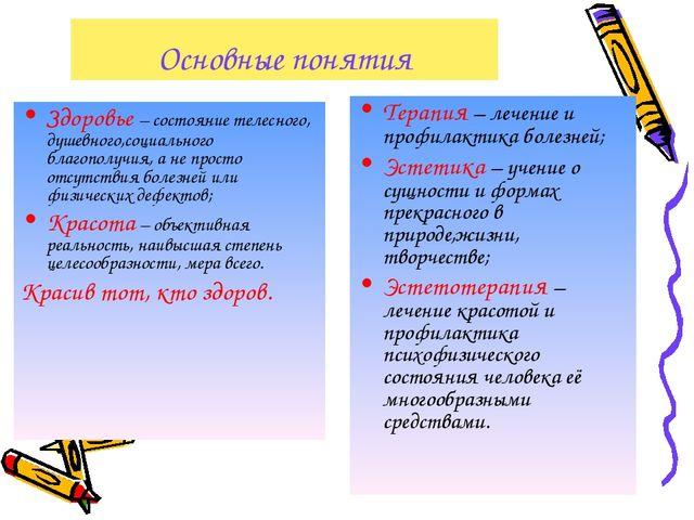 Основные понятия Здоровье – состояние телесного, душевного,социального благоп...