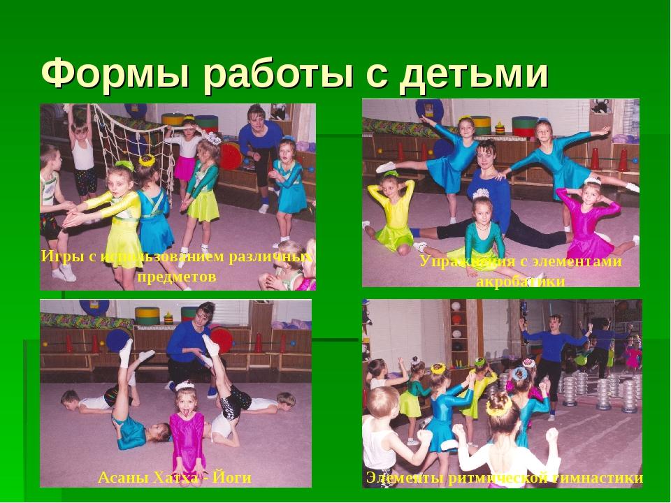 Формы работы с детьми Элементы ритмической гимнастики Игры с использованием р...