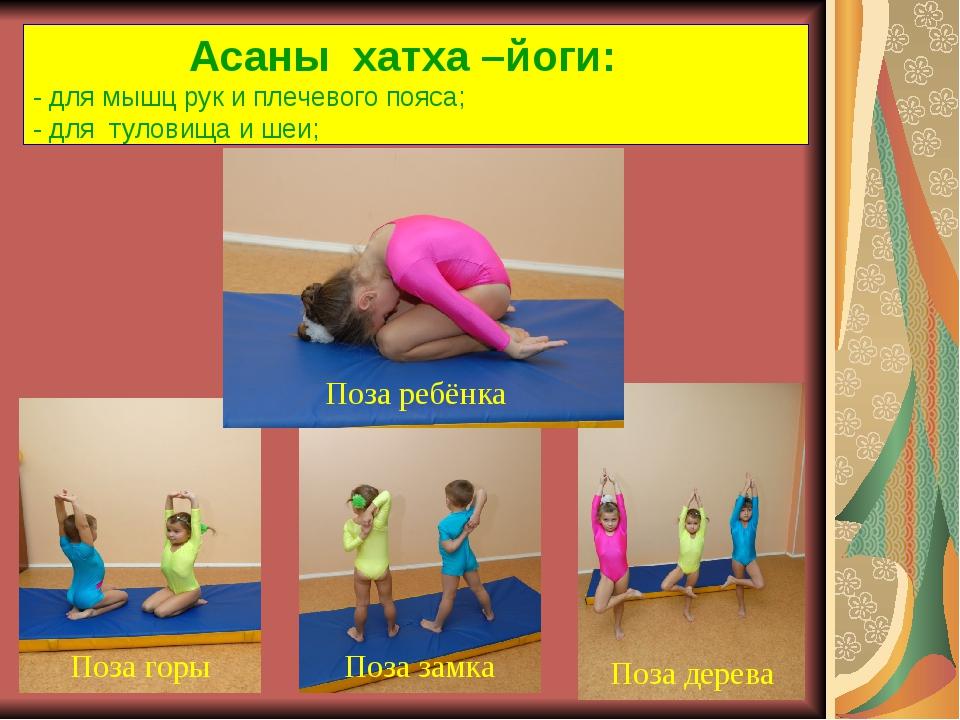 Асаны хатха –йоги: - для мышц рук и плечевого пояса; - для туловища и шеи; П...