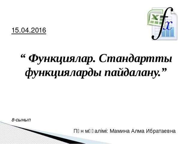 """15.04.2016 """" Функциялар. Стандартты функцияларды пайдалану."""" 8-сынып Пән мұғ..."""