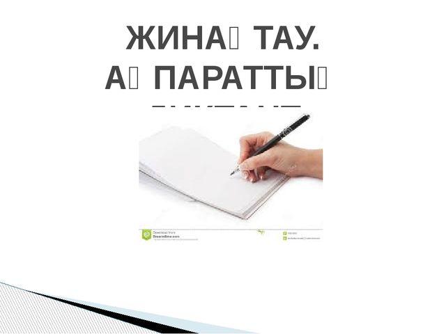 ЖИНАҚТАУ. АҚПАРАТТЫҚ ДИКТАНТ