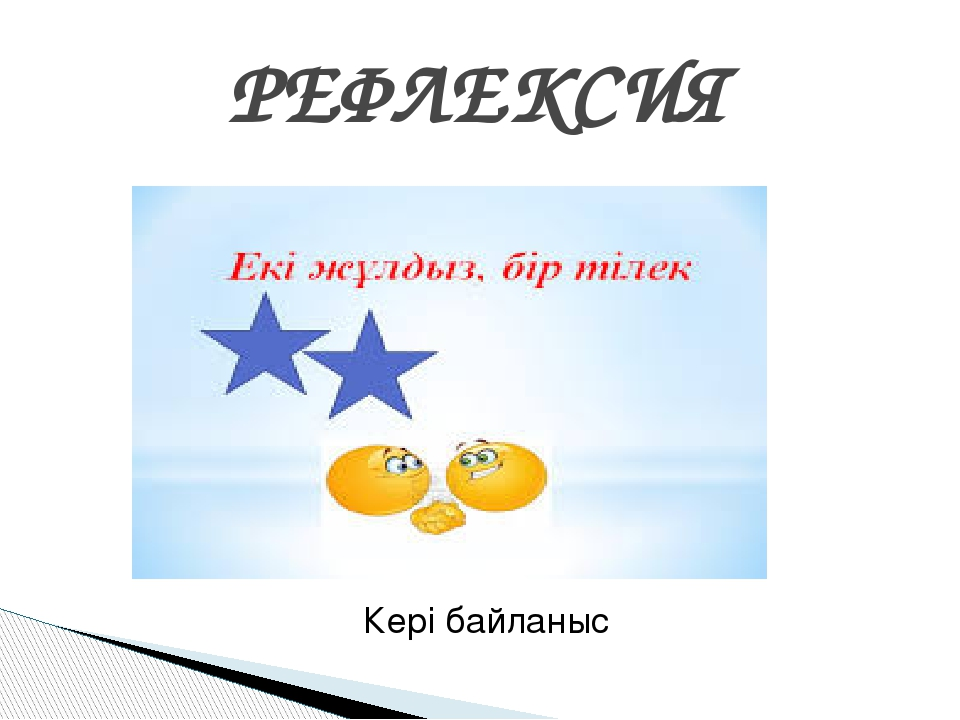 Кері байланыс РЕФЛЕКСИЯ