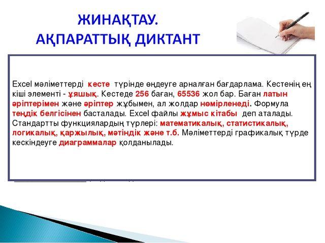 Excel мәліметтерді __________ түрінде өңдеуге арналған бағдарлама. Кестенің е...