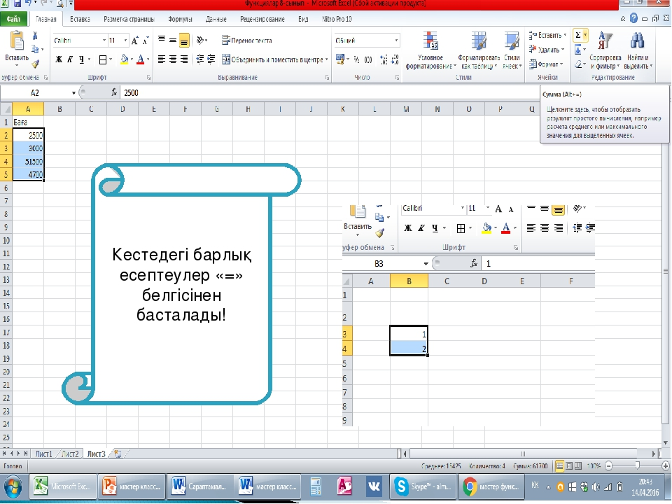 Excel-нің ерекше мүмкіндіктерінің бірі – есептеулер жүргізуге болады. -функци...