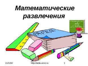 Математические развлечения http://aida.ucoz.ru