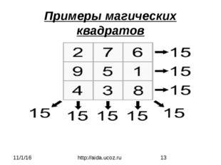 Примеры магических квадратов http://aida.ucoz.ru