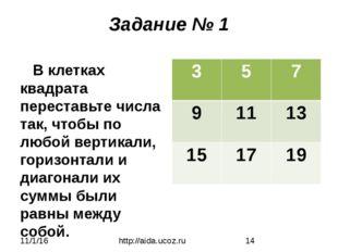 Задание № 1 В клетках квадрата переставьте числа так, чтобы по любой вертикал