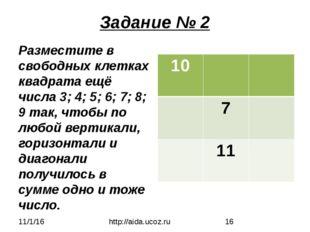 Задание № 2 Разместите в свободных клетках квадрата ещё числа 3; 4; 5; 6; 7;