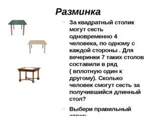 Разминка За квадратный столик могут сесть одновременно 4 человека, по одному
