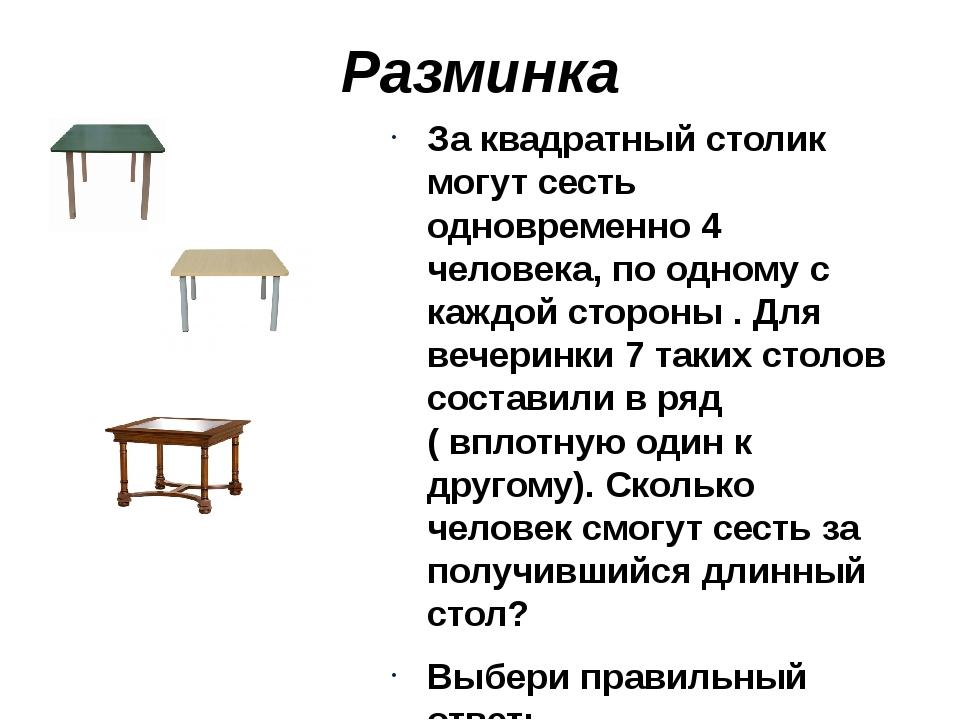Разминка За квадратный столик могут сесть одновременно 4 человека, по одному...