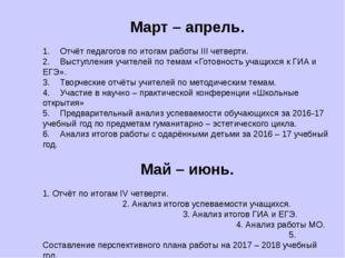 Март – апрель. 1.Отчёт педагогов по итогам работы III четверти. 2.Выступле