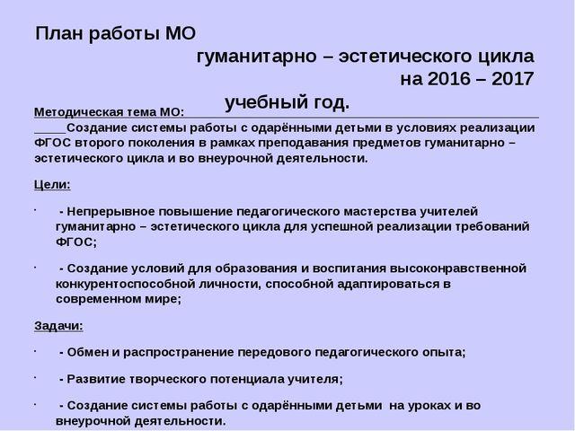 План работы МО гуманитарно – эстетического цикла на 2016 – 2017 учебный год....