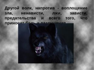 Другой волк, напротив - воплощение зла, ненависти, лжи, зависти, предательств