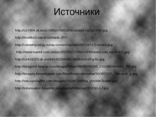 Источники http://cs7004.vk.me/c7005/v7005204/1ded6/j-rozQzcHiU.jpg http://mul