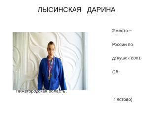 ЛЫСИНСКАЯ ДАРИНА 2 место – Первенство России по самбо среди девушек 2001-2002