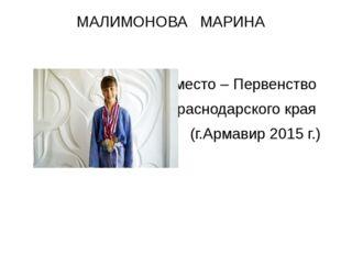 МАЛИМОНОВА МАРИНА 2 место – Первенство Краснодарского края (г.Армавир 2015 г.)
