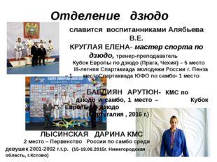 Отделение дзюдо славится воспитанниками Алябьева В.Е. КРУГЛАЯ ЕЛЕНА- мастер с
