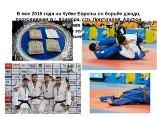 В мае 2016 года на Кубке Европы по борьбе дзюдо, проходившем в г. Коимбра, ст