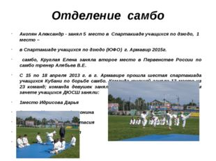 Отделение самбо Акопян Александр - занял 5 место в Спартакиаде учащихся по дз