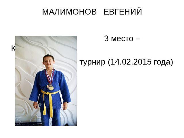 МАЛИМОНОВ ЕВГЕНИЙ 3 место – Краевой турнир (14.02.2015 года)