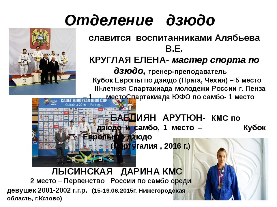 Отделение дзюдо славится воспитанниками Алябьева В.Е. КРУГЛАЯ ЕЛЕНА- мастер с...