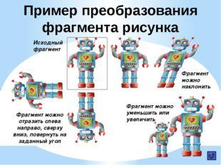 Пример преобразования фрагмента рисунка Исходный фрагмент Фрагмент можно отра