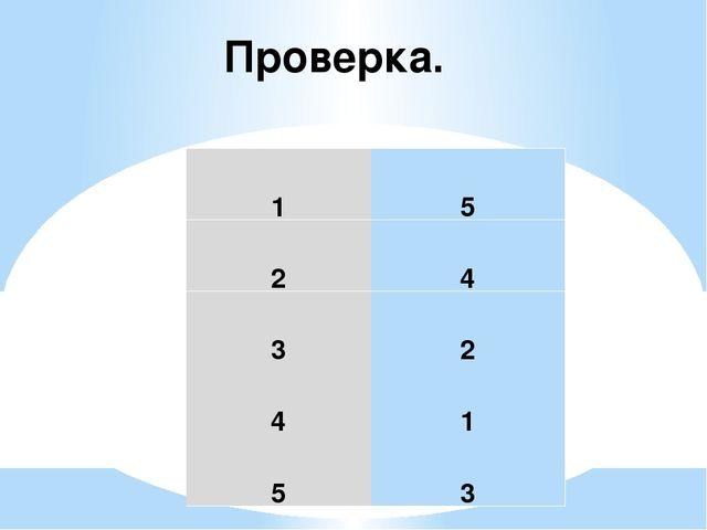 Проверка. 1 5 2 4 3 2 4 1 5 3