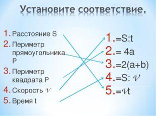 Расстояние S Периметр прямоугольника P Периметр квадрата P Скорость V Время t