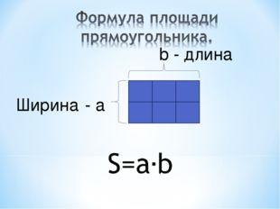 Ширина - а b - длина