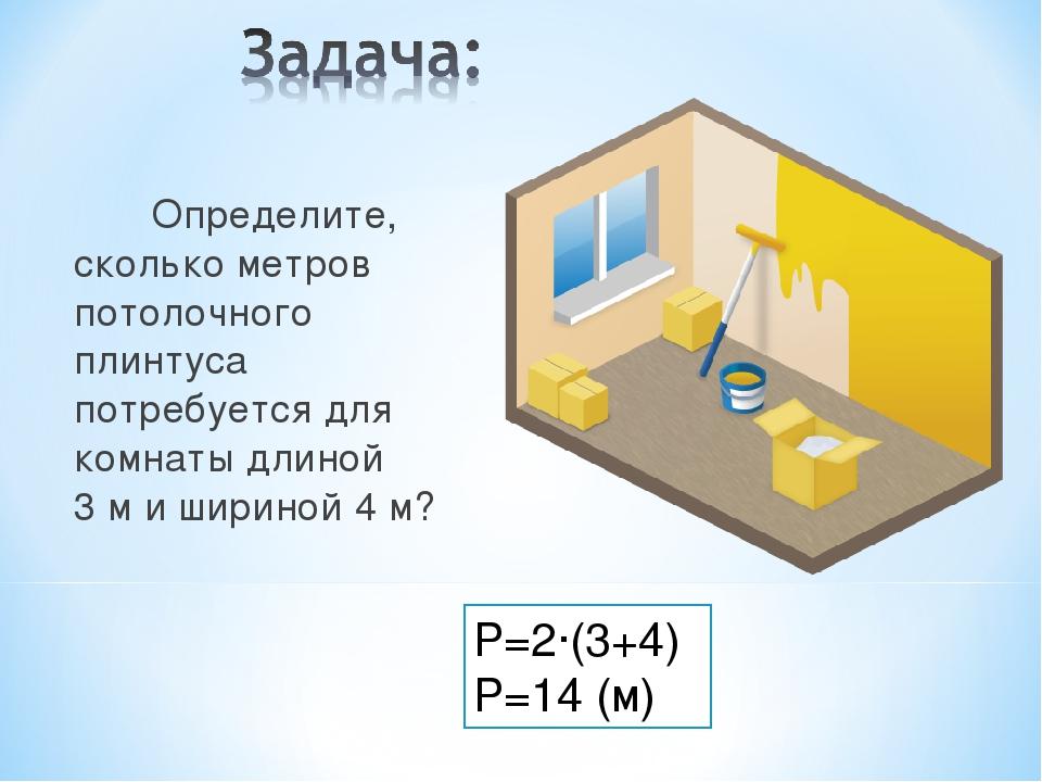 Определите, сколько метров потолочного плинтуса потребуется для комнаты дли...