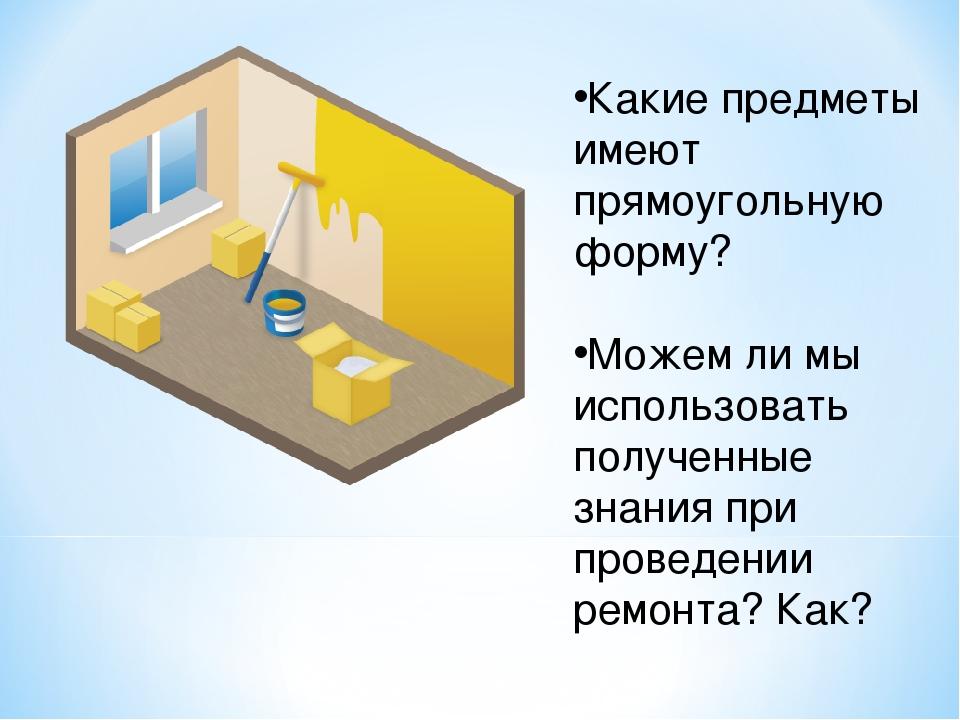 Какие предметы имеют прямоугольную форму? Можем ли мы использовать полученные...